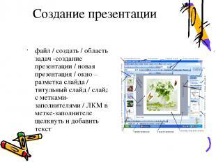 Следующий слайд вставка / создать слайд / область задач – разметка слайда / заго