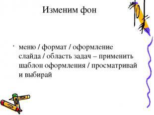 3 слайд Создать слайд / разметка слайда – заголовок и текст в две колонки / щелч