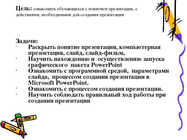 Для чего предназначена программа Power Point для подготовки презентаций и слайд -фильмов