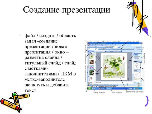 Следующий слайд вставка / создать слайд / область задач – разметка слайда / заголовок и текст