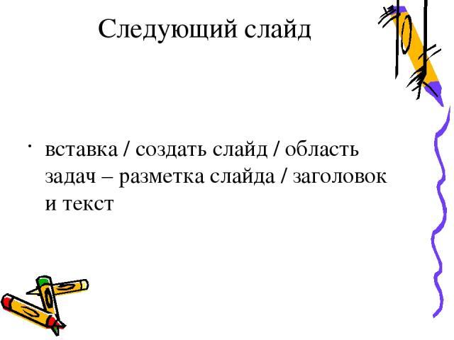 4 СЛАЙД вставка / создать слайд / область задач – разметка слайда / заголовок и текст (ель дружила с …) Вставить изображение из файла Меню вставка / рисунок / вставить из файла / выбрать папку и фото / вставить