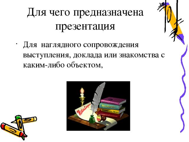 Слай ды изготавливаются в виде отдельных кадров или серии кадров на одной пленке, объединенных общей темой (слайд-фильм).