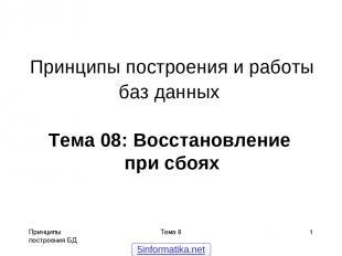 Принципы построения БД Тема 8 * Принципы построения и работы баз данных Тема 08: