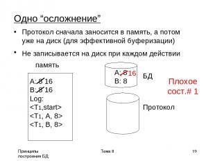 """Принципы построения БД Тема 8 * Одно """"осложнение"""" Протокол сначала заносится в п"""