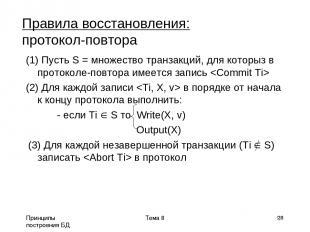 Принципы построения БД Тема 8 * (1) Пусть S = множество транзакций, для которыз