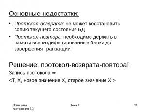 Принципы построения БД Тема 8 * Основные недостатки: Протокол-возврата: не может