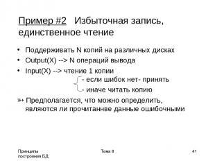 Принципы построения БД Тема 8 * Пример #2 Избыточная запись, единственное чтение