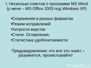 I. Несколько советов о программе MS Word (у меня – MS Office 2003 под Windows XP