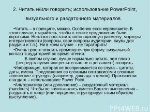 2. Читать и/или говорить; использование PowerPoint, визуального и раздаточного м