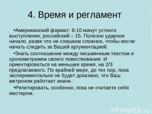 4. Время и регламент Американский формат: 8-10 минут устного выступления; россий