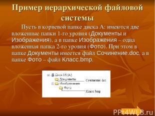 Пример иерархической файловой системы Пусть в корневой папке диска А: имеются дв