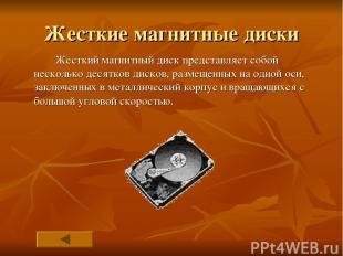 Жесткие магнитные диски Жесткий магнитный диск представляет собой несколько деся