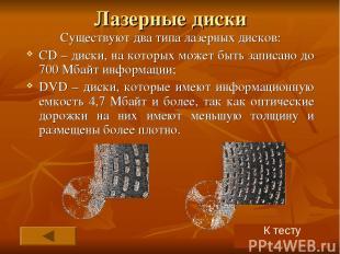 Лазерные диски Существуют два типа лазерных дисков: CD – диски, на которых может