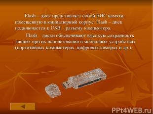 Flash – диск представляет собой БИС памяти, помещенную в миниатюрный корпус. Fla