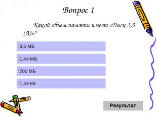 Вопрос 1 Какой объем памяти имеет «Диск 3,5 (А)»?