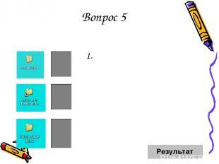 Вопрос 5 Копия папки 2. Папка 3. Ярлык Установите соответствие