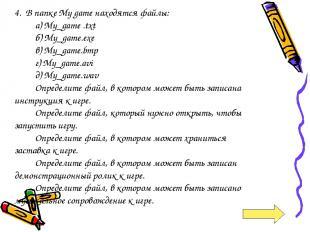 4. В папке My game находятся файлы: а) My_game .txt б) My_game.exe в) My_game.bm