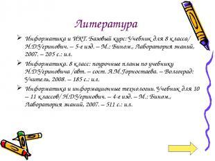 Литература Информатика и ИКТ. Базовый курс: Учебник для 8 класса/ Н.Д.Угринович.