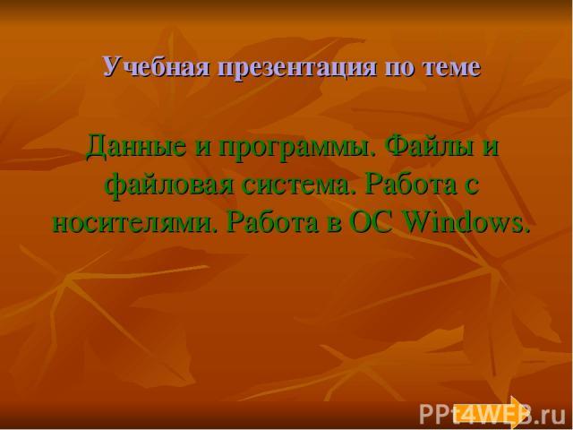 Учебная презентация по теме Данные и программы. Файлы и файловая система. Работа с носителями. Работа в OC Windows.