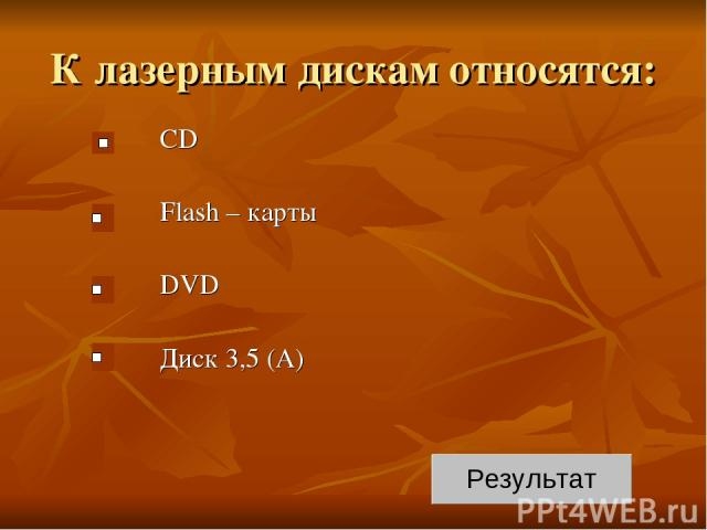 К лазерным дискам относятся: CD Flash – карты DVD Диск 3,5 (А)