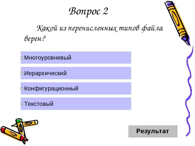 Вопрос 2 Какой из перечисленных типов файла верен?