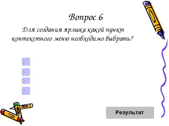 Вопрос 6 Для создания ярлыка какой пункт контекстного меню необходимо выбрать? Создать папку Копировать Вырезать Создать ярлык