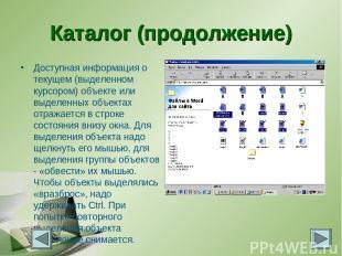 Каталог (продолжение) Доступная информация о текущем (выделенном курсором) объек