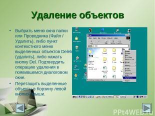 Удаление объектов Выбрать меню окна папки или Проводника (Файл / Удалить), либо