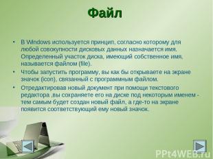 Файл В Windows используется принцип, согласно которому для любой совокупности ди