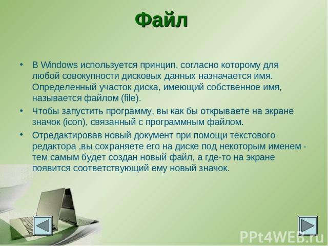 Файл В Windows используется принцип, согласно которому для любой совокупности дисковых данных назначается имя. Определенный участок диска, имеющий собственное имя, называется файлом (file). Чтобы запустить программу, вы как бы открываете на экране з…
