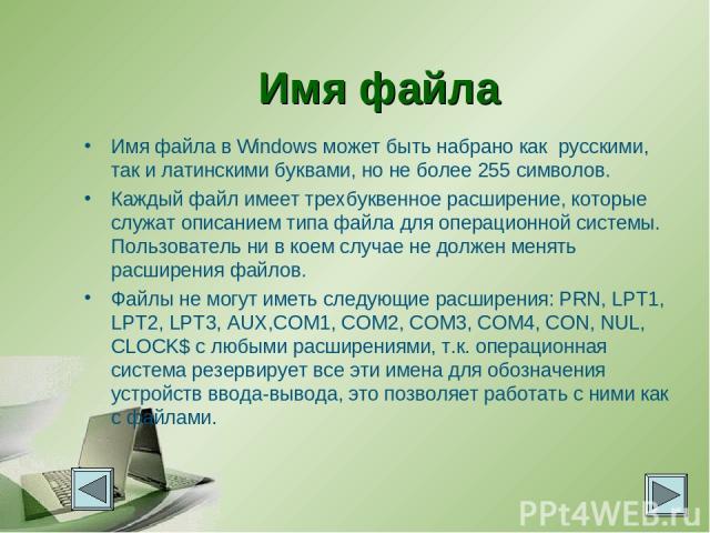 Имя файла Имя файла в Windows может быть набрано как русскими, так и латинскими буквами, но не более 255 символов. Каждый файл имеет трехбуквенное расширение, которые служат описанием типа файла для операционной системы. Пользователь ни в коем случа…