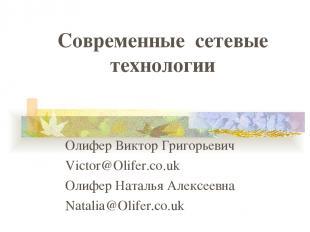 Современные сетевые технологии Олифер Виктор Григорьевич Victor@Olifer.co.uk Оли