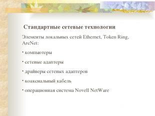 Стандартные сетевые технологии Элементы локальных сетей Ethernet, Token Ring, Ar