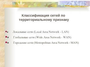 Классификация сетей по территориальному признаку ¨ Локальные сети (Local Ar