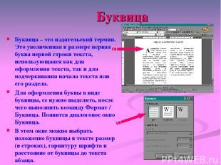 Буквица Буквица – это издательский термин. Это увеличенная в размере первая букв