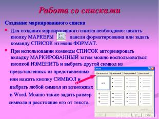 Работа со списками Создание маркированного списка Для создания маркированного сп