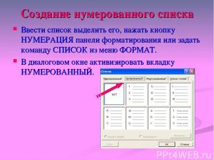 Создание нумерованного списка Ввести список выделить его, нажать кнопку НУМЕРАЦИ
