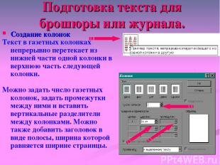 Подготовка текста для брошюры или журнала. Создание колонок Текст в газетных кол