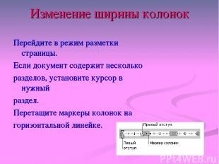Изменение ширины колонок Перейдите в режим разметки страницы. Если документ соде