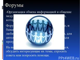 Форумы -Организация обмена информацией и общение меду большим количеством собесе