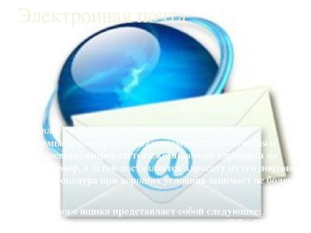 Электронная почта Представляет собой систему общения через письма, отправляемые в конвертах с указанием места назначения и данных адресата, отправляется с компьютера адресанта на почтовый сервер, а затем доставляется адресату на его почтовый ящик. В…
