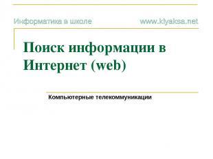 Поиск информации в Интернет (web) Компьютерные телекоммуникации