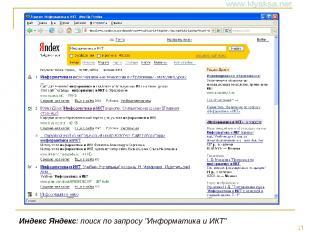 """Индекс Яндекс: поиск по запросу """"Информатика и ИКТ"""" *"""