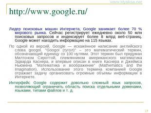 http://www.google.ru/ Лидер поисковых машин Интернета, Google занимает более 70