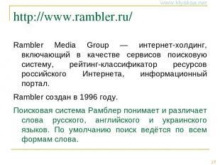 http://www.rambler.ru/ Rambler Media Group — интернет-холдинг, включающий в каче