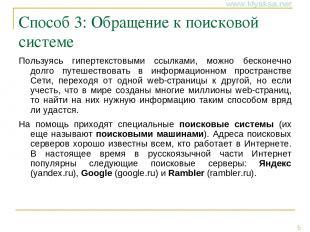 Способ 3: Обращение к поисковой системе Пользуясь гипертекстовыми ссылками, можн