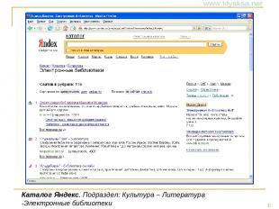 Каталог Яндекс. Подраздел: Культура – Литература -Электронные библиотеки *