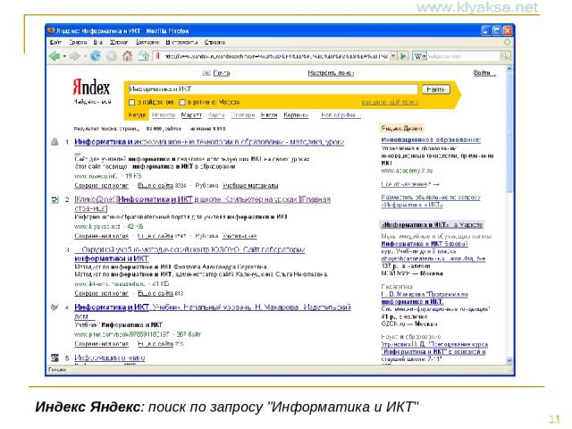 Индекс Яндекс: поиск по запросу
