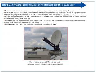 Управления автоматическим подъемом антенны из транспортного положения в рабочее;