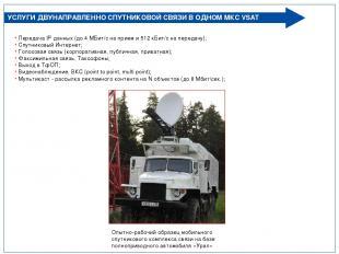 Передача IP данных (до 4 МБит/с на прием и 512 кБит/с на передачу); Спутниковый
